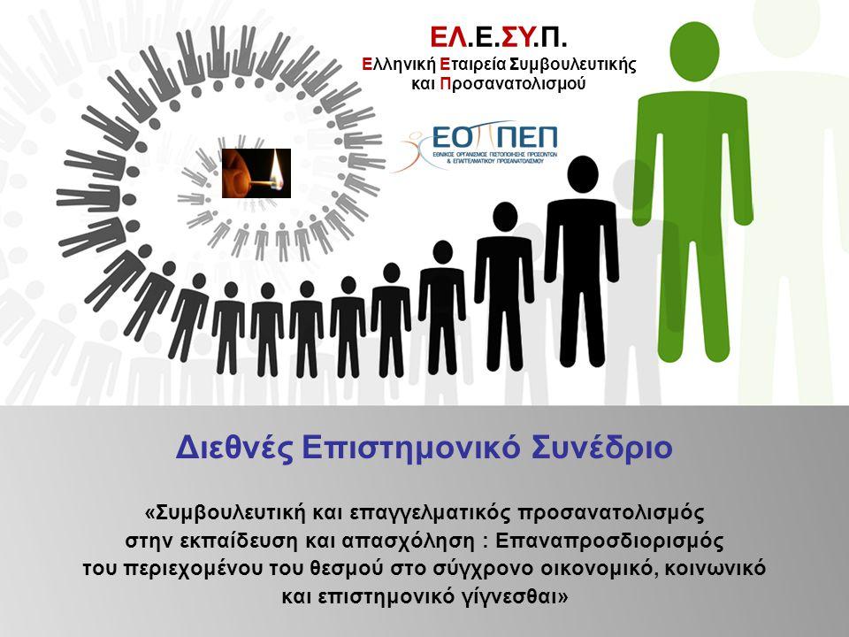 Διεθνές Επιστημονικό Συνέδριο «Συμβουλευτική και επαγγελματικός προσανατολισμός στην εκπαίδευση και απασχόληση : Επαναπροσδιορισμός του περιεχομένου τ