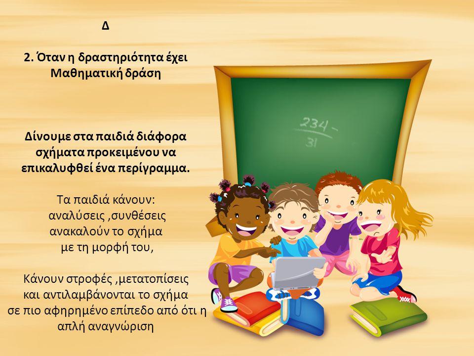 Δ 2. Όταν η δραστηριότητα έχει Μαθηματική δράση Δίνουμε στα παιδιά διάφορα σχήματα προκειμένου να επικαλυφθεί ένα περίγραμμα. Τα παιδιά κάνουν: αναλύσ