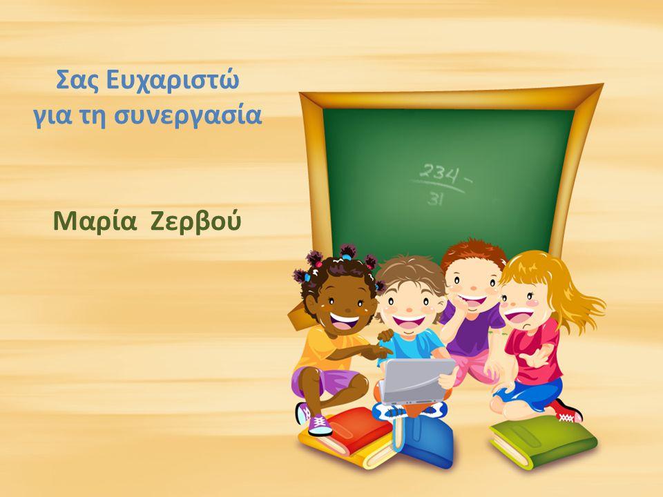 Σας Ευχαριστώ για τη συνεργασία Μαρία Ζερβού