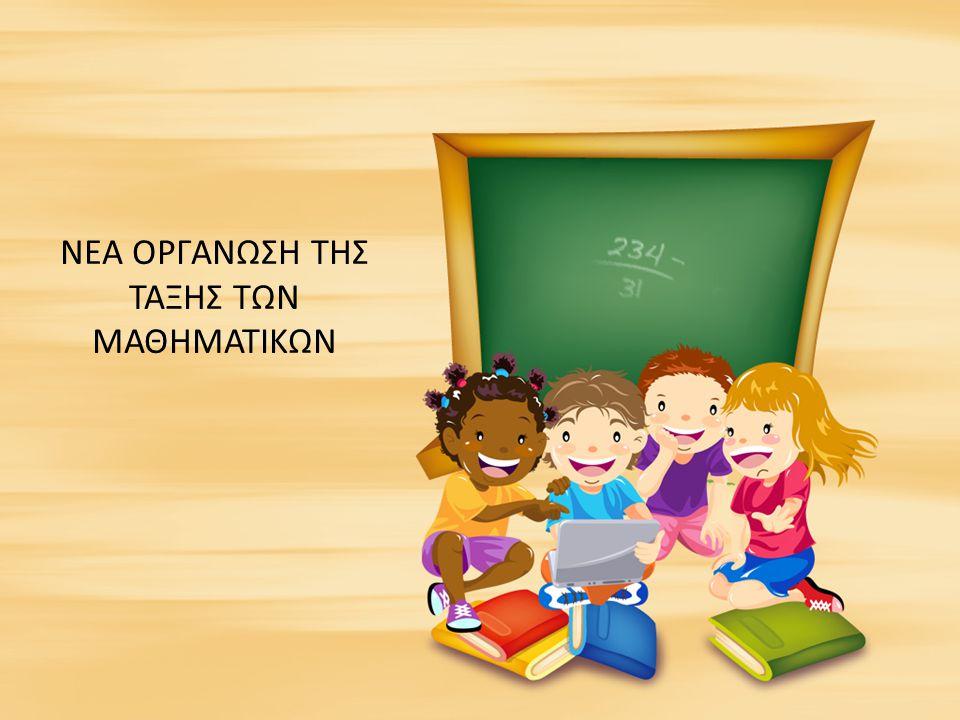 Το δεύτερο ζήτημα που χρειάζεται να προσέξει ο εκπαιδευτικός είναι η ενθάρρυνση της αυτόνομης δράσης των μαθητών του.