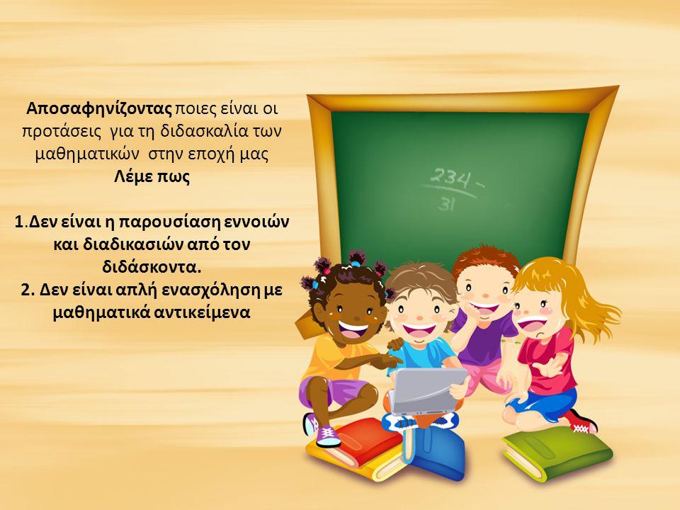 Δίνουμε στα παιδιά τη συνέχιση ενός μοτίβου με σκοπό να ασκηθούν,να εντοπίσουν κανόνες και σχέδια π.χ.