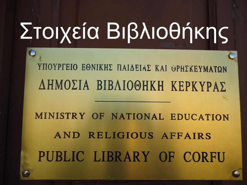 Η Δημόσια Βιβλιοθήκη Κέρκυρας δραστηριοποιείται στο νησί της Κέρκυρας από το 1800.