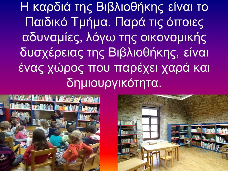 Η καρδιά της Βιβλιοθήκης είναι το Παιδικό Τμήμα. Παρά τις όποιες αδυναμίες, λόγω της οικονομικής δυσχέρειας της Βιβλιοθήκης, είναι ένας χώρος που παρέ