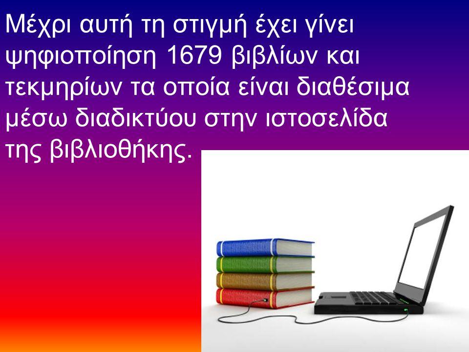 Μέχρι αυτή τη στιγμή έχει γίνει ψηφιοποίηση 1679 βιβλίων και τεκμηρίων τα οποία είναι διαθέσιμα μέσω διαδικτύου στην ιστοσελίδα της βιβλιοθήκης.