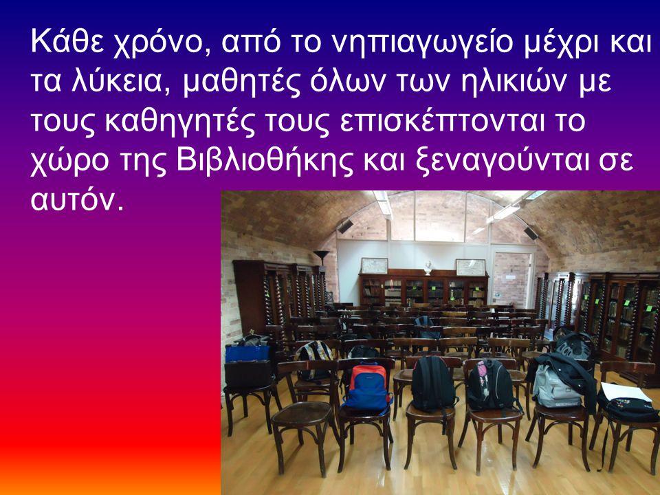 Κάθε χρόνο, από το νηπιαγωγείο μέχρι και τα λύκεια, μαθητές όλων των ηλικιών με τους καθηγητές τους επισκέπτονται το χώρο της Βιβλιοθήκης και ξεναγούνται σε αυτόν.