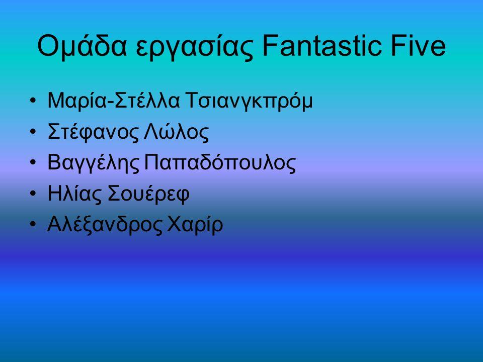Ομάδα εργασίας Fantastic Five Μαρία-Στέλλα Τσιανγκπρόμ Στέφανος Λώλος Βαγγέλης Παπαδόπουλος Ηλίας Σουέρεφ Αλέξανδρος Χαρίρ