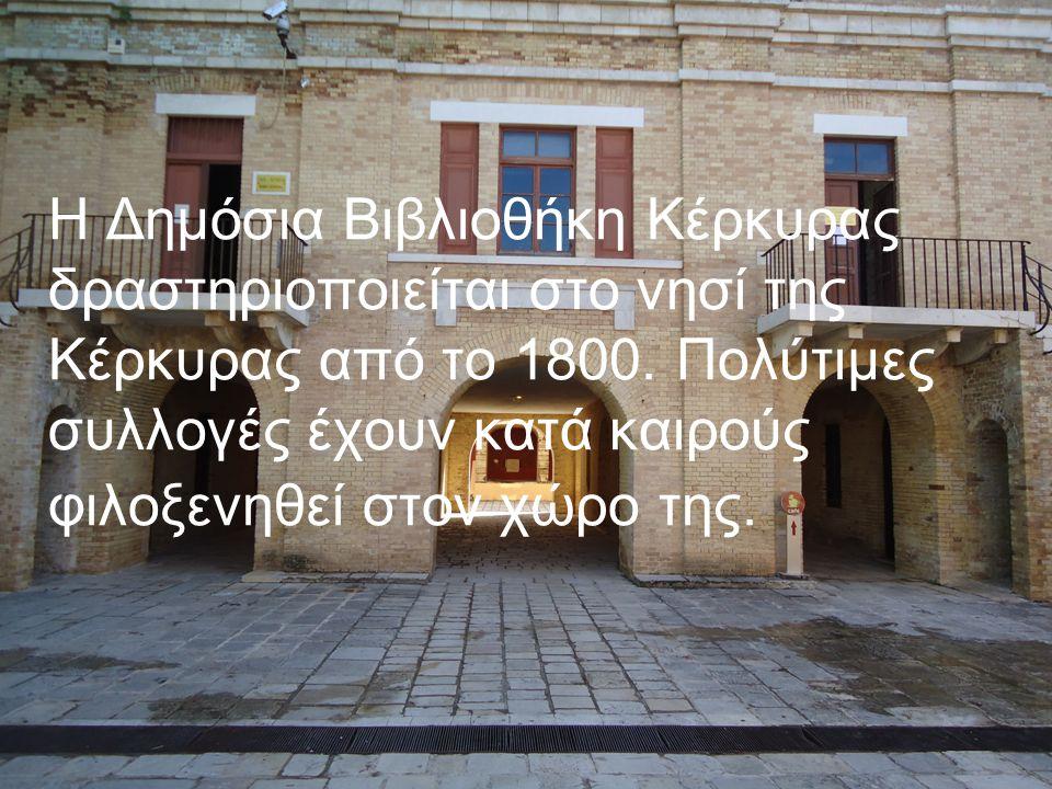 Η Δημόσια Βιβλιοθήκη Κέρκυρας δραστηριοποιείται στο νησί της Κέρκυρας από το 1800. Πολύτιμες συλλογές έχουν κατά καιρούς φιλοξενηθεί στον χώρο της.