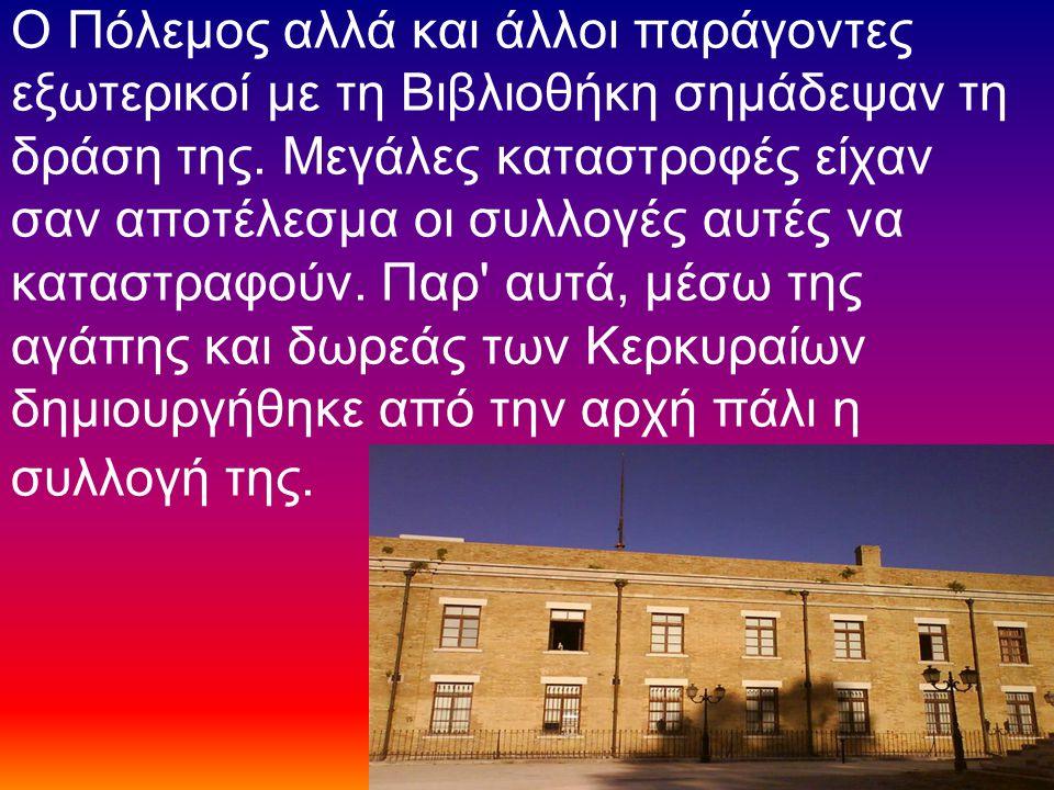 Η Βιβλιοθήκη της Κέρκυρας, έχει ανοίξει την αίθουσα εκδηλώσεων για το κοινό και υλοποιεί στο χώρο της εκδηλώσεις, εκθέσεις και ομιλίες.