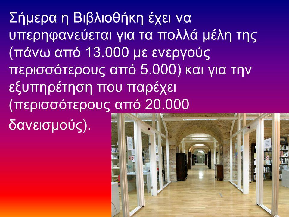 Σήμερα η Βιβλιοθήκη έχει να υπερηφανεύεται για τα πολλά μέλη της (πάνω από 13.000 με ενεργούς περισσότερους από 5.000) και για την εξυπηρέτηση που παρέχει (περισσότερους από 20.000 δανεισμούς).