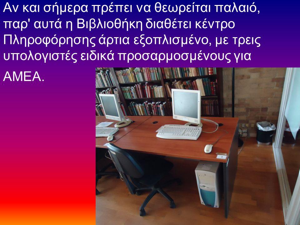 Αν και σήμερα πρέπει να θεωρείται παλαιό, παρ αυτά η Βιβλιοθήκη διαθέτει κέντρο Πληροφόρησης άρτια εξοπλισμένο, με τρεις υπολογιστές ειδικά προσαρμοσμένους για ΑΜΕΑ.