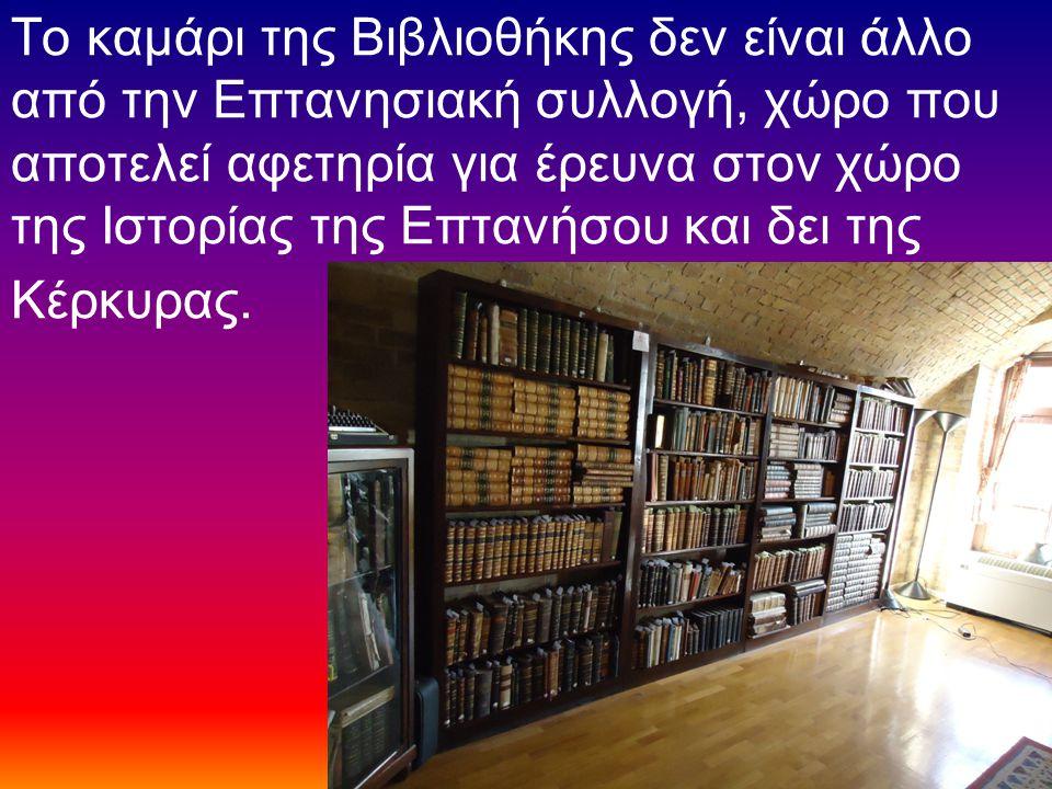 Το καμάρι της Βιβλιοθήκης δεν είναι άλλο από την Επτανησιακή συλλογή, χώρο που αποτελεί αφετηρία για έρευνα στον χώρο της Ιστορίας της Επτανήσου και δει της Κέρκυρας.