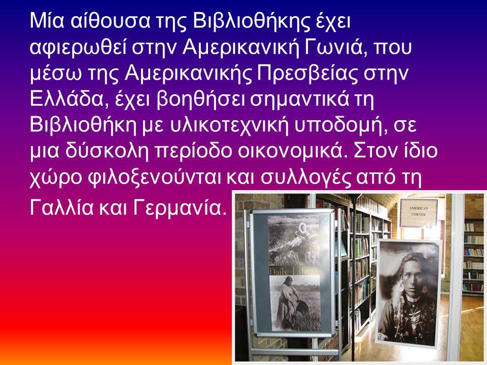 Μία αίθουσα της Βιβλιοθήκης έχει αφιερωθεί στην Αμερικανική Γωνιά, που μέσω της Αμερικανικής Πρεσβείας στην Ελλάδα, έχει βοηθήσει σημαντικά τη Βιβλιοθήκη με υλικοτεχνική υποδομή, σε μια δύσκολη περίοδο οικονομικά.