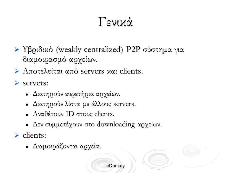eDonkey Γενικά  Υβριδικό (weakly centralized) P2P σύστημα για διαμοιρασμό αρχείων.