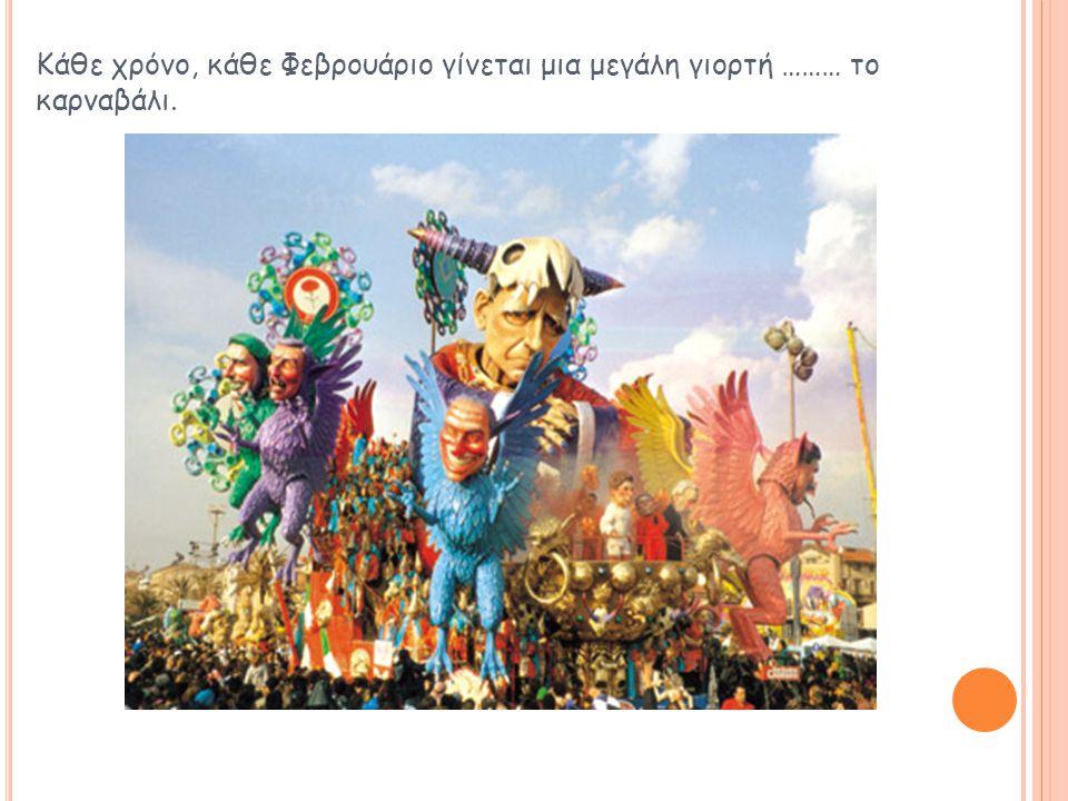 Κάθε χρόνο, κάθε Φεβρουάριο γίνεται μια μεγάλη γιορτή ……… το καρναβάλι.