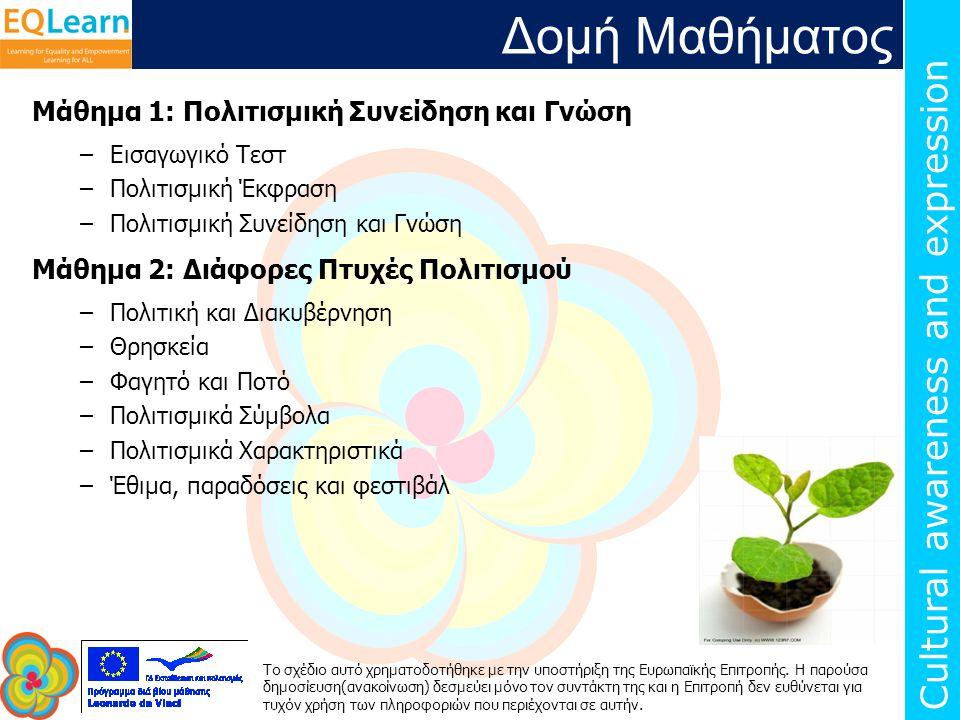 Cultural awareness and expression Το σχέδιο αυτό χρηματοδοτήθηκε με την υποστήριξη της Ευρωπαϊκής Επιτροπής.