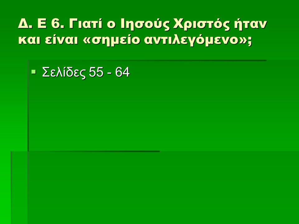 Δ. Ε 6. Γιατί ο Ιησούς Χριστός ήταν και είναι «σημείο αντιλεγόμενο»;  Σελίδες 55 - 64