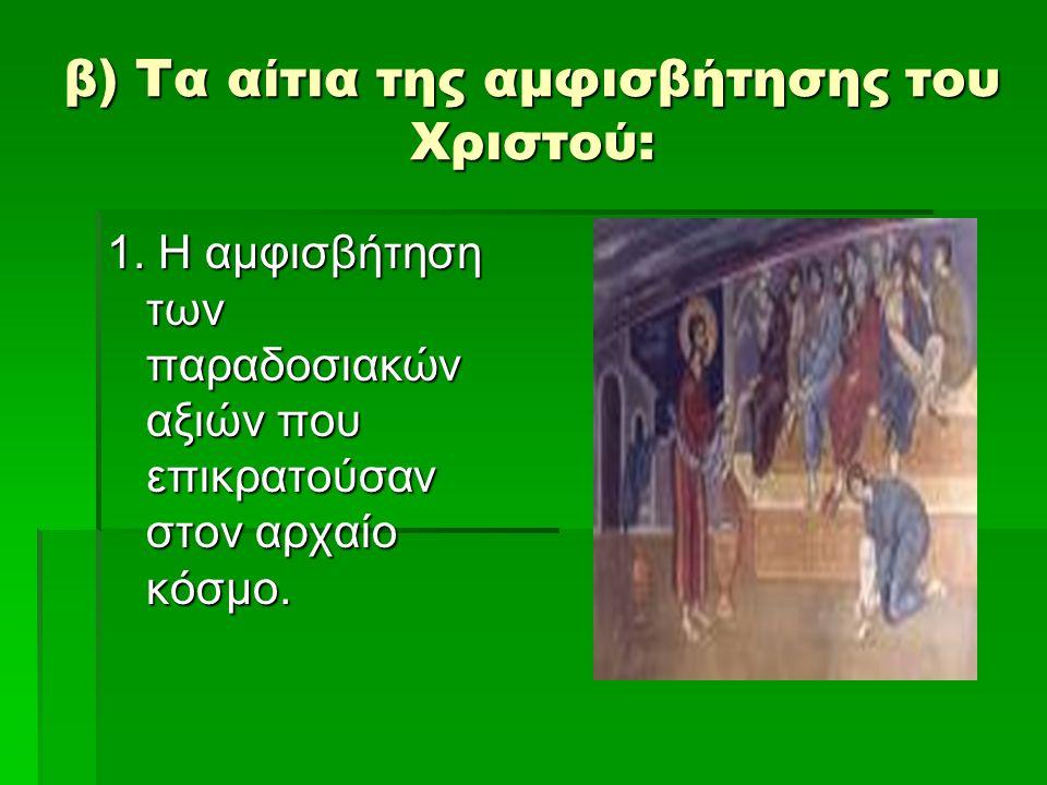 β) Τα αίτια της αμφισβήτησης του Χριστού: 1.