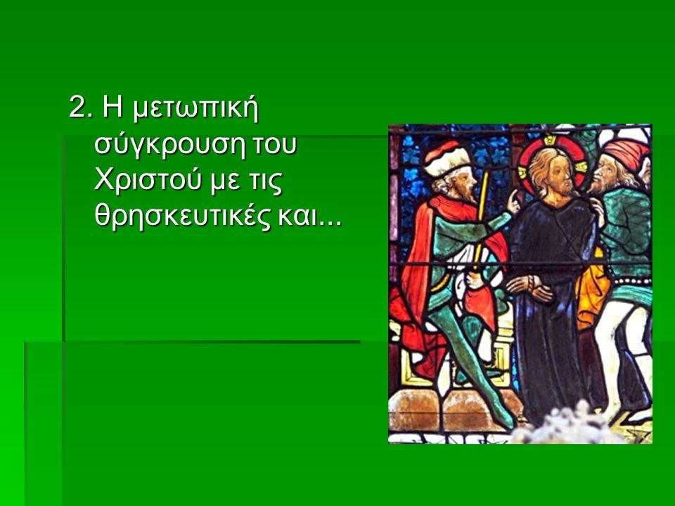 2. Η μετωπική σύγκρουση του Χριστού με τις θρησκευτικές και...