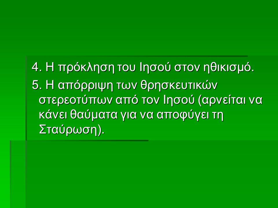 4.Η πρόκληση του Ιησού στον ηθικισμό. 4. Η πρόκληση του Ιησού στον ηθικισμό.
