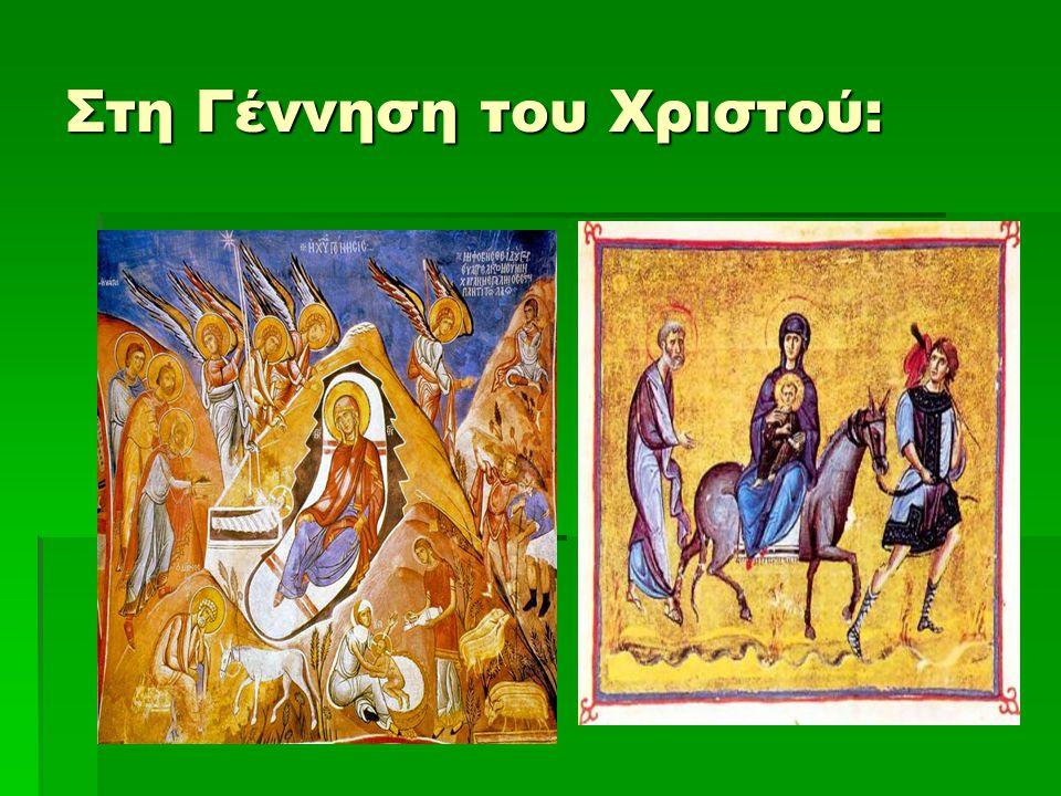 Στη Γέννηση του Χριστού: