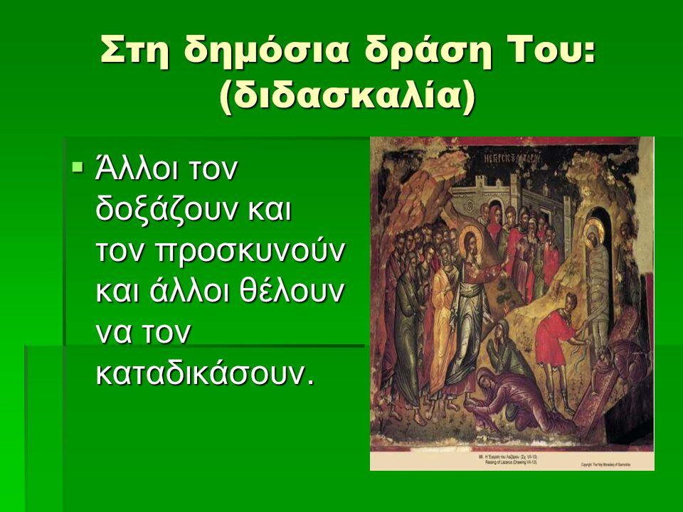 γ) Τα αίτια της αμφισβήτησης του Χριστού σήμερα: 1.Η υπερβολική εκτίμηση της ιστορικής μεθόδου.