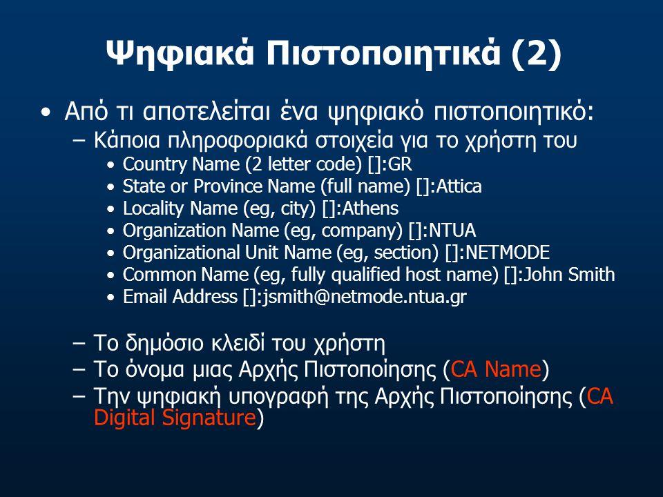 Ψηφιακά Πιστοποιητικά (2) Από τι αποτελείται ένα ψηφιακό πιστοποιητικό: –Κάποια πληροφοριακά στοιχεία για το χρήστη του Country Name (2 letter code) [