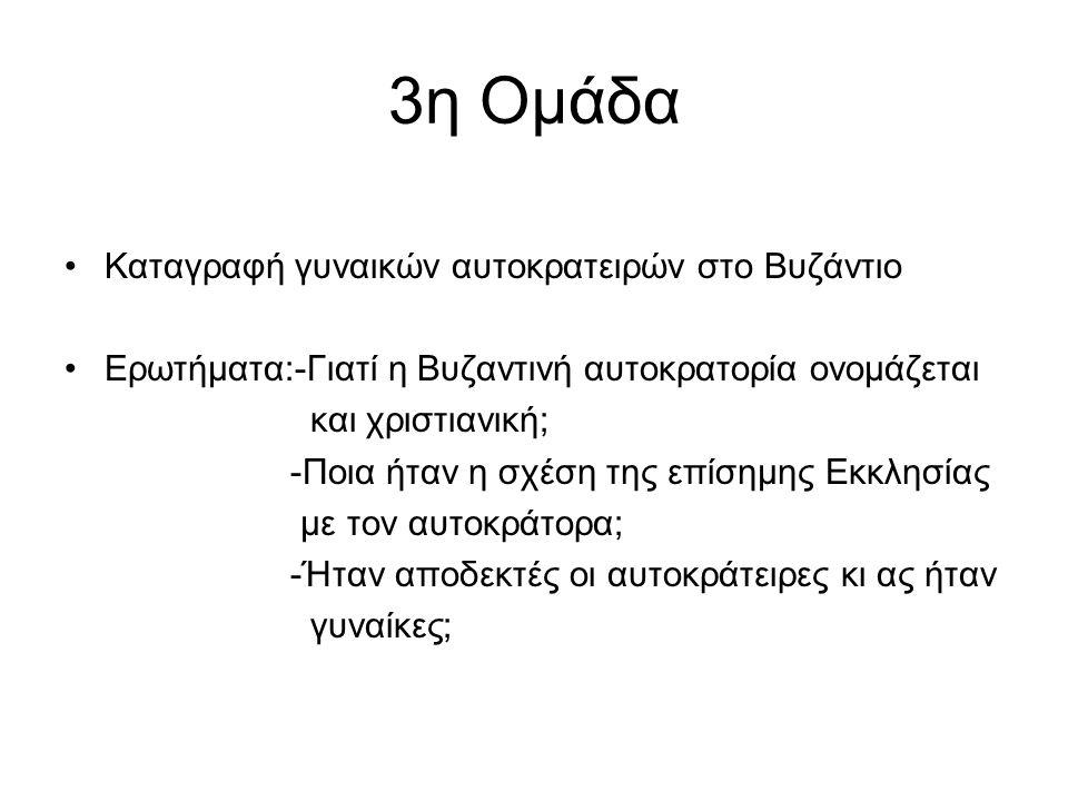 3η Ομάδα Καταγραφή γυναικών αυτοκρατειρών στο Βυζάντιο Ερωτήματα:-Γιατί η Βυζαντινή αυτοκρατορία ονομάζεται και χριστιανική; -Ποια ήταν η σχέση της επ