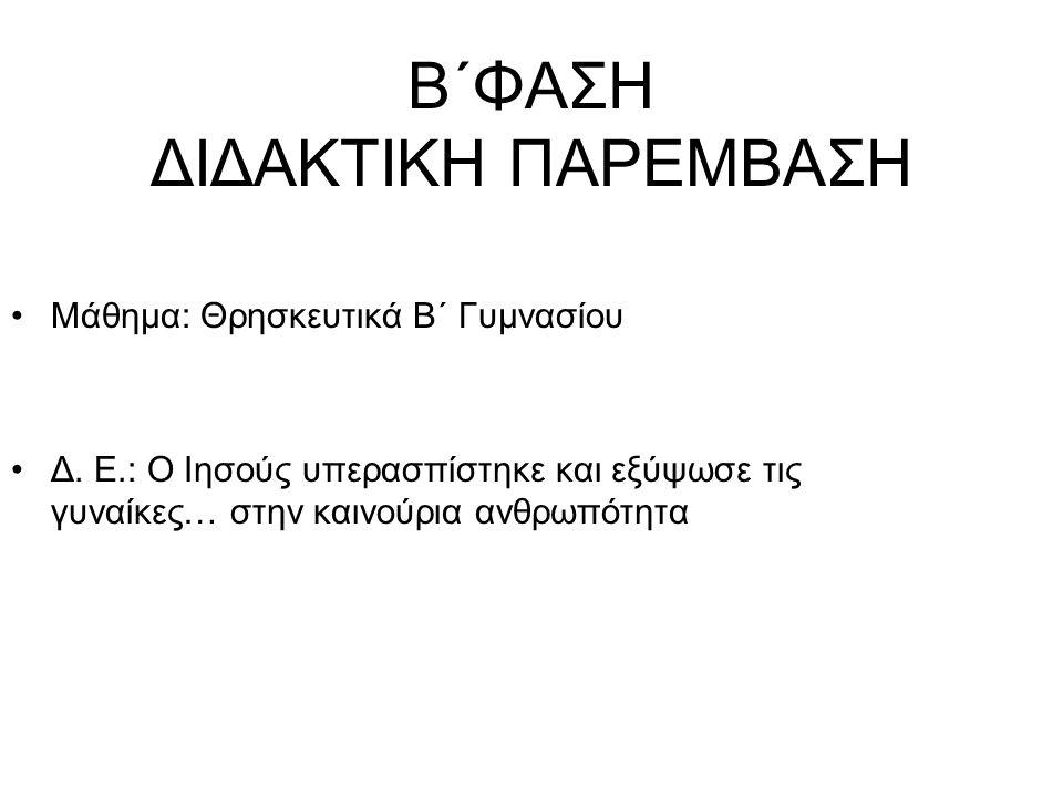 Βιωματική έκφραση Σύνταξη ερωτηματολογίου και διεξαγωγή μικρής έρευνας (εμπλοκή του στενού περιβάλλοντος στο θέμα) Απόδοση σκέψεων και συναισθημάτων με: Εργασίες ζωγραφικής Κολάζ Συνθήματα Παρουσίαση των εργασιών στην ολομέλεια της τάξης