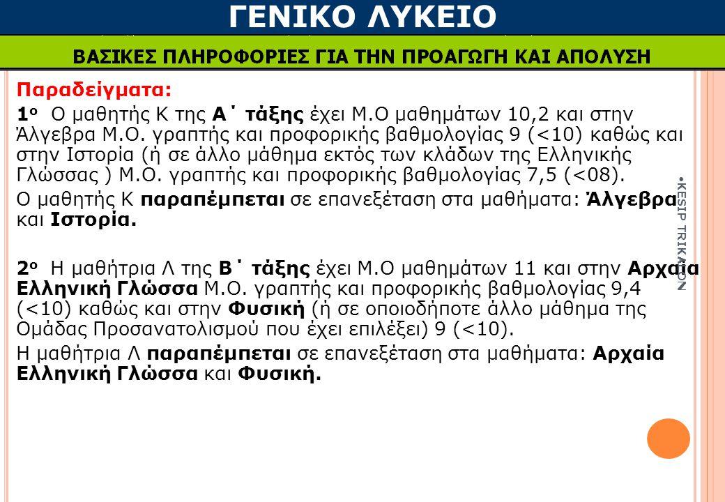 ΓΕΝΙΚΟ ΛΥΚΕΙΟ Παραδείγματα: 1 ο Ο μαθητής Κ της Α΄ τάξης έχει Μ.Ο μαθημάτων 10,2 και στην Άλγεβρα Μ.Ο. γραπτής και προφορικής βαθμολογίας 9 (<10) καθώ