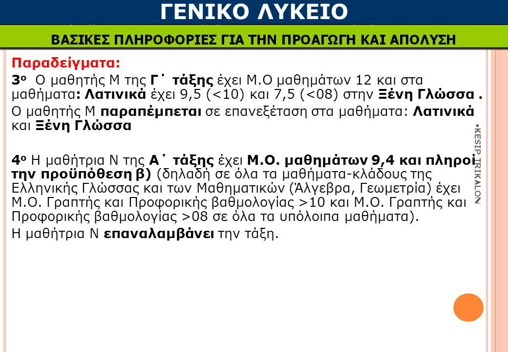ΓΕΝΙΚΟ ΛΥΚΕΙΟ Παραδείγματα: 3 ο Ο μαθητής Μ της Γ΄ τάξης έχει Μ.Ο μαθημάτων 12 και στα μαθήματα: Λατινικά έχει 9,5 (<10) και 7,5 (<08) στην Ξένη Γλώσσ