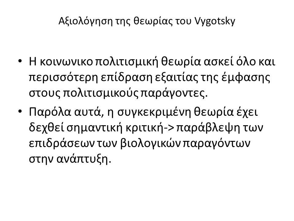 Αξιολόγηση της θεωρίας του Vygotsky Η κοινωνικο πολιτισμική θεωρία ασκεί όλο και περισσότερη επίδραση εξαιτίας της έμφασης στους πολιτισμικούς παράγοντες.