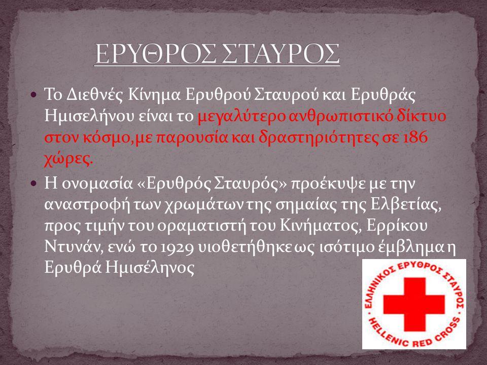 Το Διεθνές Κίνημα Ερυθρού Σταυρού και Ερυθράς Ημισελήνου είναι το μεγαλύτερο ανθρωπιστικό δίκτυο στον κόσμο,με παρουσία και δραστηριότητες σε 186 χώρες.