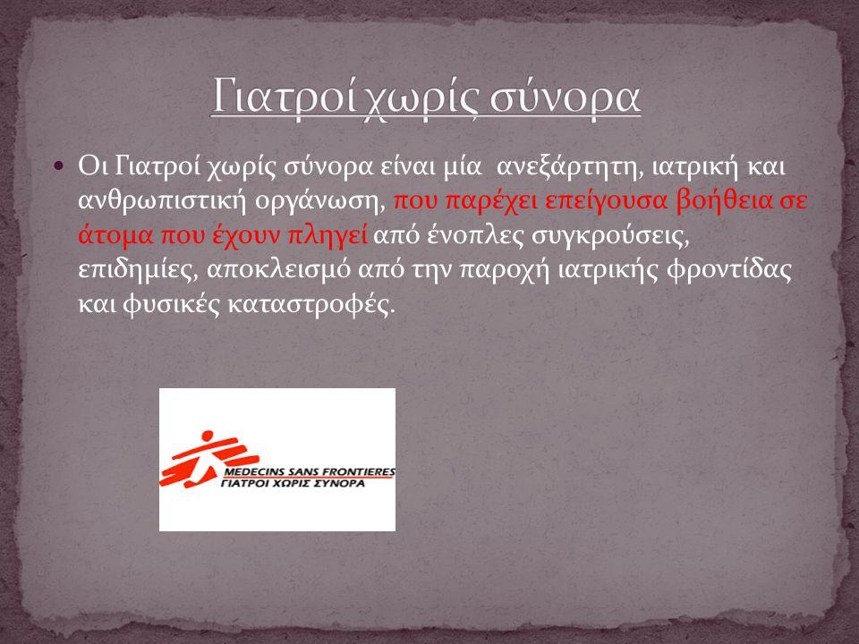 Οι Γιατροί χωρίς σύνορα είναι μία ανεξάρτητη, ιατρική και ανθρωπιστική οργάνωση, που παρέχει επείγουσα βοήθεια σε άτομα που έχουν πληγεί από ένοπλες σ