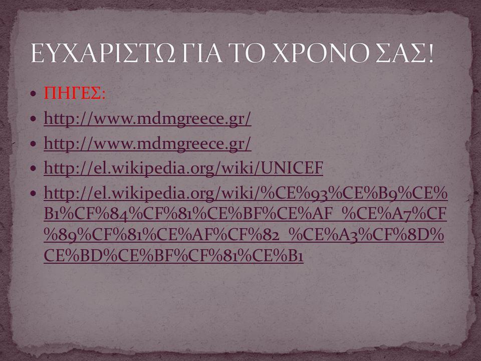 ΠΗΓΕΣ: http://www.mdmgreece.gr/ http://el.wikipedia.org/wiki/UNICEF http://el.wikipedia.org/wiki/%CE%93%CE%B9%CE% B1%CF%84%CF%81%CE%BF%CE%AF_%CE%A7%CF