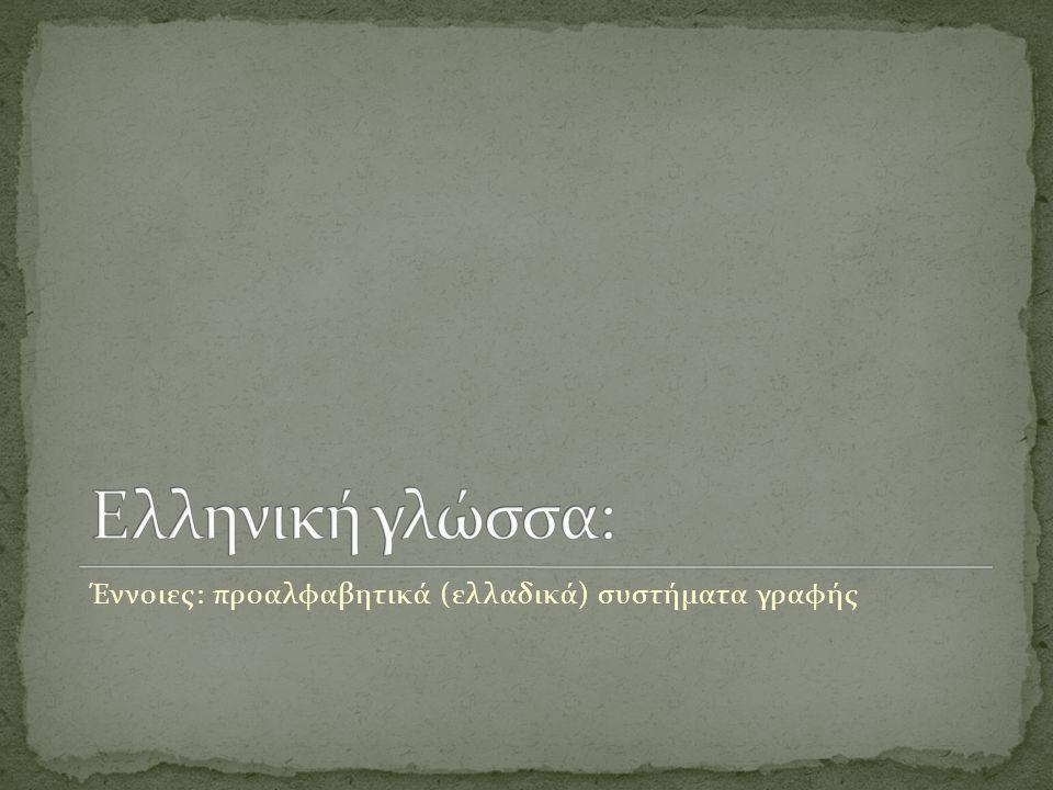 Έννοιες: προαλφαβητικά (ελλαδικά) συστήματα γραφής