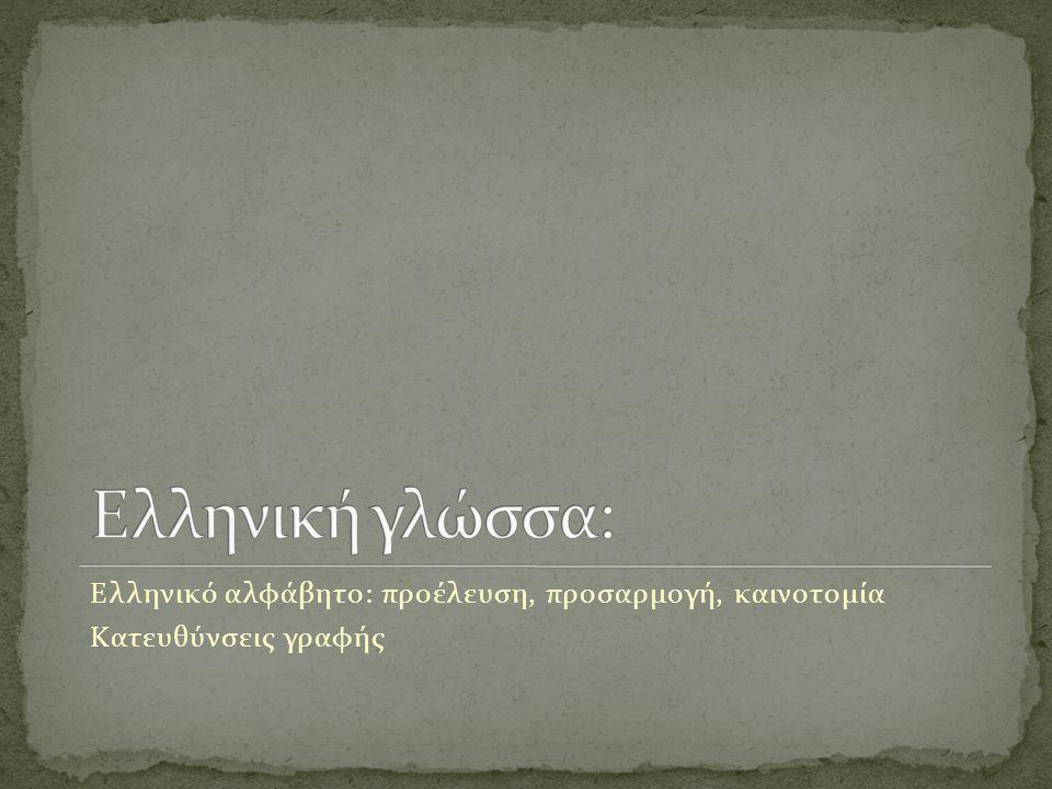 Ελληνικό αλφάβητο: προέλευση, προσαρμογή, καινοτομία Κατευθύνσεις γραφής