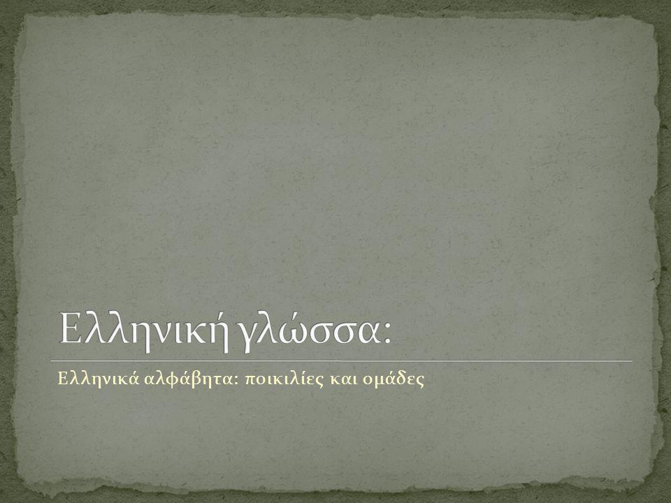 Ελληνικά αλφάβητα: ποικιλίες και ομάδες