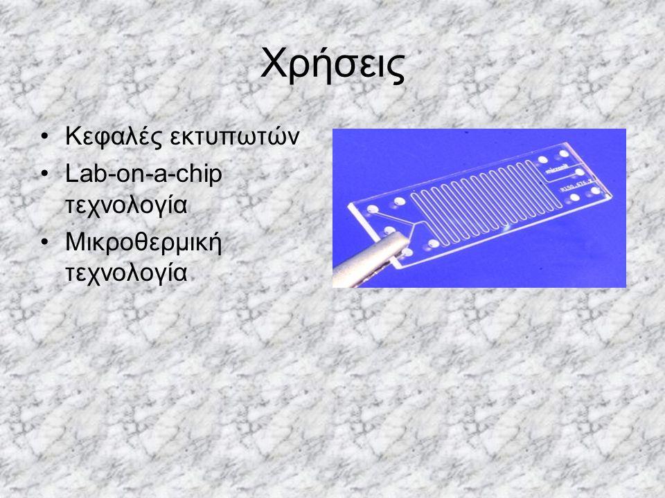 Χρήσεις Κεφαλές εκτυπωτών Lab-on-a-chip τεχνολογία Μικροθερμική τεχνολογία