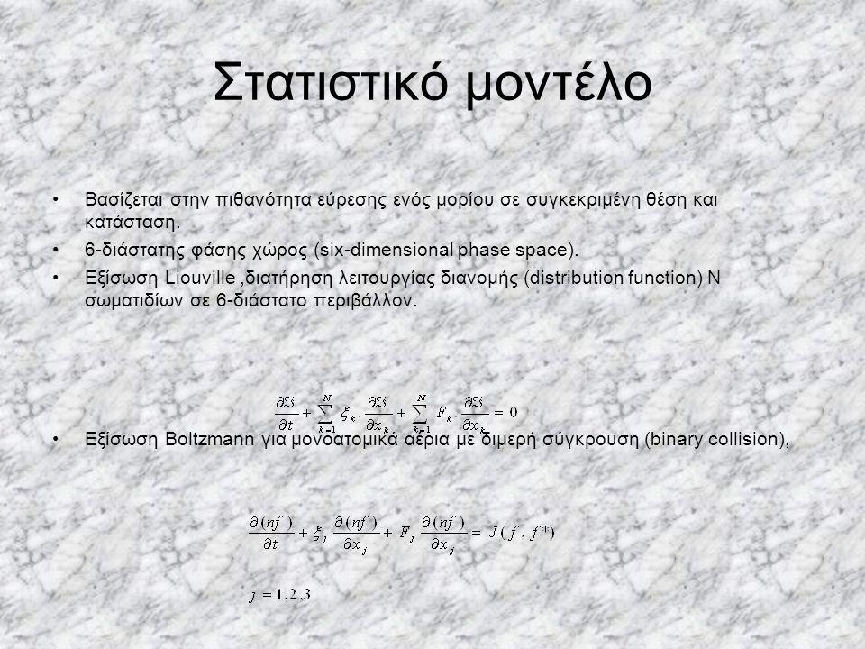 Στατιστικό μοντέλο Βασίζεται στην πιθανότητα εύρεσης ενός μορίου σε συγκεκριμένη θέση και κατάσταση. 6-διάστατης φάσης χώρος (six-dimensional phase sp