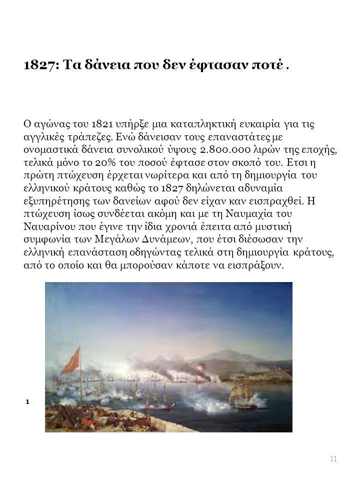 1827: Τα δάνεια που δεν έφτασαν ποτέ. Ο αγώνας του 1821 υπήρξε μια καταπληκτική ευκαιρία για τις αγγλικές τράπεζες. Ενώ δάνεισαν τους επαναστάτες με ο