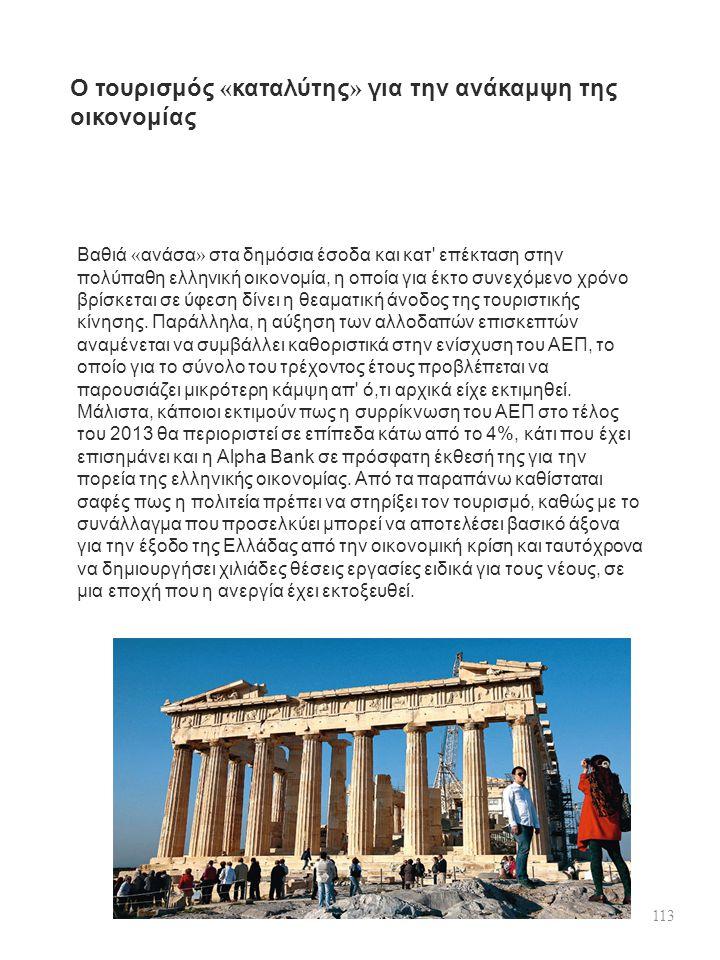 Ο τουρισμός « καταλύτης » για την ανάκαμψη της οικονομίας Βαθιά « ανάσα » στα δημόσια έσοδα και κατ επέκταση στην πολύπαθη ελληνική οικονομία, η οποία για έκτο συνεχόμενο χρόνο βρίσκεται σε ύφεση δίνει η θεαματική άνοδος της τουριστικής κίνησης.