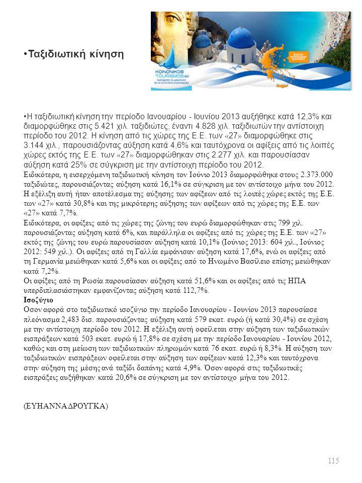 Ταξιδιωτική κίνηση Η ταξιδιωτική κίνηση την περίοδο Ιανουαρίου - Ιουνίου 2013 αυξήθηκε κατά 12,3% και διαμορφώθηκε στις 5.421 χιλ. ταξιδιώτες, έναντι