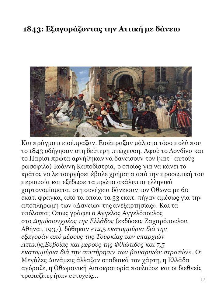 1843: Εξαγοράζοντας την Αττική με δάνειο Και πράγματι εισέπραξαν. Εισέπραξαν μάλιστα τόσο πολύ που το 1843 οδήγησαν στη δεύτερη πτώχευση. Αφού το Λονδ