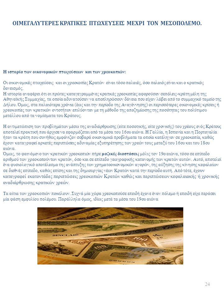 OIMEΓΑΛΥΤΕΡΕΣ ΚΡΑΤΙΚΕΣ ΠΤΩΧΕΥΣΕΙΣ ΜΕΧΡΙ ΤΟΝ ΜΕΣΟΠΟΛΕΜΟ. Η ιστορία των οικονομικών πτωχεύσεων και των χρεοκοπιών: Οι οικονομικές πτωχεύσεις και οι χρεο
