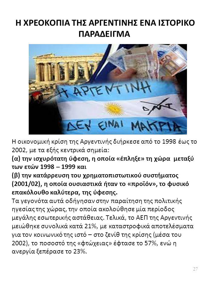 Η ΧΡΕΟΚΟΠΙΑ ΤΗΣ ΑΡΓΕΝΤΙΝΗΣ ΕΝΑ ΙΣΤΟΡΙΚΟ ΠΑΡΑΔΕΙΓΜΑ H οικονομική κρίση της Αργεντινής διήρκεσε από το 1998 έως το 2002, με τα εξής κεντρικά σημεία: (α) την ισχυρότατη ύφεση, η οποία «έπληξε» τη χώρα μεταξύ των ετών 1998 – 1999 και (β) την κατάρρευση του χρηματοπιστωτικού συστήματος (2001/02), η οποία ουσιαστικά ήταν το «προϊόν», το φυσικό επακόλουθο καλύτερα, της ύφεσης.