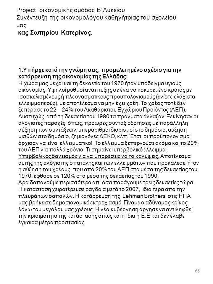 1.Υπήρχε κατά την γνώμη σας, προμελετημένο σχέδιο για την κατάρρευση της οικονομίας της Ελλάδας; Η χώρα μας μέχρι και τη δεκαετία του 1970 ήταν υπόδειγμα υγιούς οικονομίας.