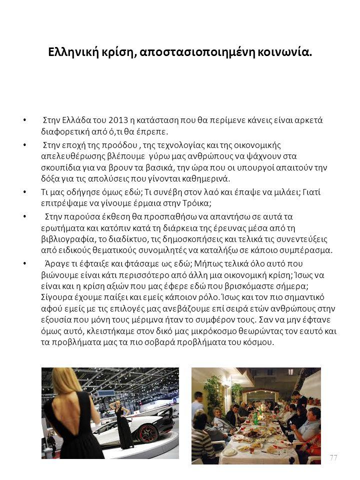 Ελληνική κρίση, αποστασιοποιημένη κοινωνία. Στην Ελλάδα του 2013 η κατάσταση που θα περίμενε κάνεις είναι αρκετά διαφορετική από ό,τι θα έπρεπε. Στην