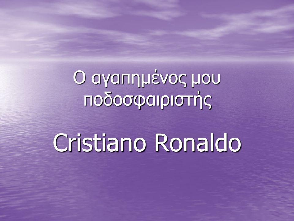 Ο αγαπημένος μου ποδοσφαιριστής Cristiano Ronaldo