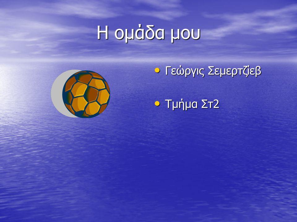 Η ομάδα μου Γεώργις Σεμερτζίεβ Γεώργις Σεμερτζίεβ Τμήμα Στ2 Τμήμα Στ2