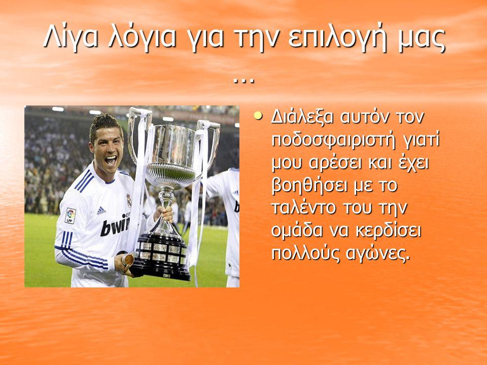 Λίγα λόγια για την επιλογή μας … Διάλεξα αυτόν τον ποδοσφαιριστή γιατί μου αρέσει και έχει βοηθήσει με το ταλέντο του την ομάδα να κερδίσει πολλούς αγώνες.